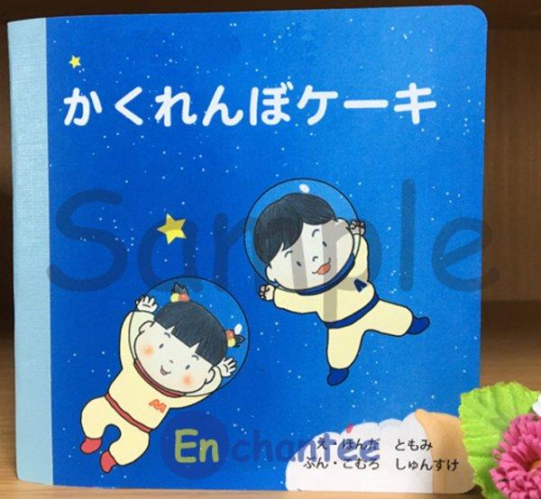 画像1: かくれんぼケーキ (1)
